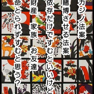 (1)透明の黒い雨【カジノ法案と真実の愛】法と政策と日本人の記事に添付されている画像