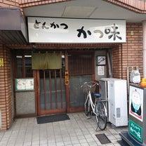 かつ味(名古屋市中区金山)2019/3/18の記事に添付されている画像