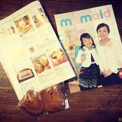 4月号の「mamaid マーメイド」さんに、みそぱんゴハチ掲載頂きました!の記事に添付されている画像