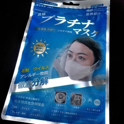 高級プラチナマスク!の記事に添付されている画像