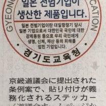 ▼唸声一言/韓国人よ、病的反日の韓国政治家をこのままにしてよいのか?の記事に添付されている画像