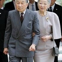 皇室は日本の誇りの記事に添付されている画像