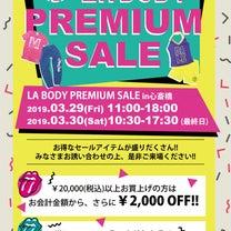 PREMIUM SALE@大阪の記事に添付されている画像