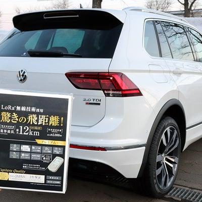 VW Tiguan TDI 4MOTION/エンジンスターター取付け&コーディンの記事に添付されている画像