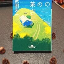 虹の岬の喫茶店/森沢明夫の記事に添付されている画像