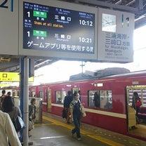 京急久里浜から三崎口への記事に添付されている画像