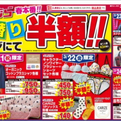 『しまむら』さんの今日21日からの日替り大特価セールの広告だよぉの記事に添付されている画像