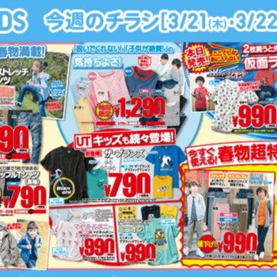 『UNIQLO』さん21日からの広告No.1ベビー・キッズ特集だよぉの記事に添付されている画像