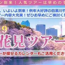 【東京の桜・本日開花】2019年桜ツアー特集の記事に添付されている画像