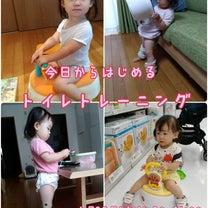 4/25木 ~今日からはじめるトイレトレーニング~@南行徳 yoga&cafe の記事に添付されている画像