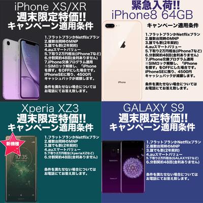 【au】池袋店限定価格!!3月23日〜24日までの記事に添付されている画像