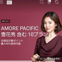 雪花秀、アモーレパシフィックが40%オフ!ロッテ免税店♡の記事に添付されている画像