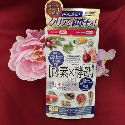 ☆イースト×エンザイム ダイエット☆の記事に添付されている画像