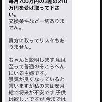 210万円の記事に添付されている画像