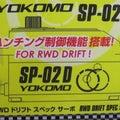 ヨコモ SP-02D RWDドリフト用サーボも再入荷~!