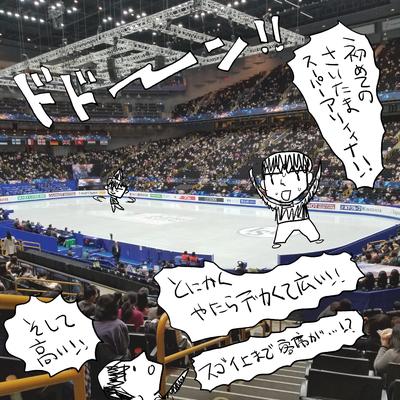 世界フィギュア2019 現地レポ会場版・さいたまスーパーアリーナの記事に添付されている画像