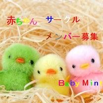 【満席】赤ちゃんサークル4月入会募集☆4月〜6月までの全6回コースの記事に添付されている画像