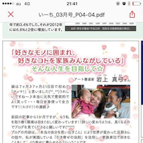★ついにリリース★グループMayuザップで人生革命!!の記事に添付されている画像