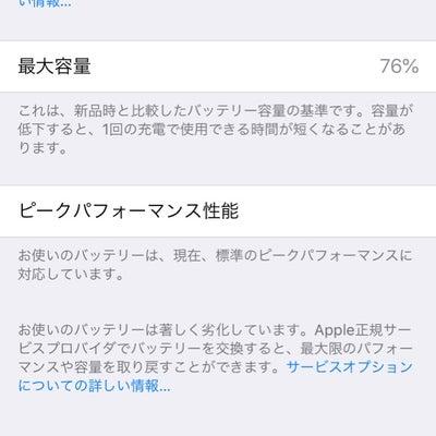 iPhoneのバッテリー交換の記事に添付されている画像