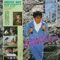 GREEN BOY グリーンボーイの記事に添付されている画像