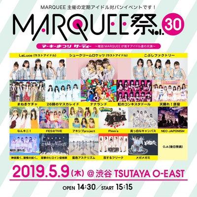 ラストアイドル MARQUEE祭 Vol.30の記事に添付されている画像