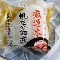 和歌山県の有田川町にあるセブンイレブンで ホタテの佃煮のおにぎり食べましたの記事に添付されている画像