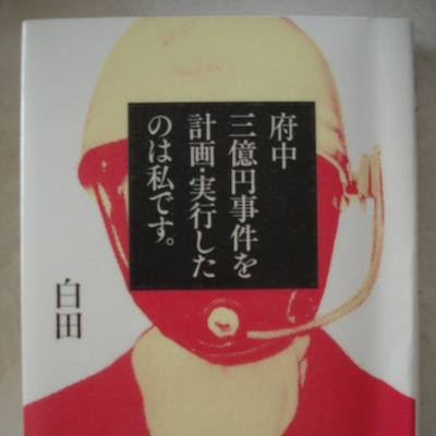 『府中三億円事件を計画・実行したのは私です。』 白田の記事に添付されている画像