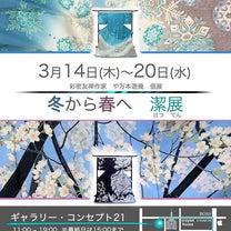 「冬から春へ潔展」友禅作家  や万本遊幾 先生の個展への記事に添付されている画像