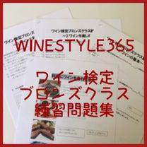という訳で『ワイン検定ブロンズクラス練習問題集』が新しくなりました〜♪の記事に添付されている画像