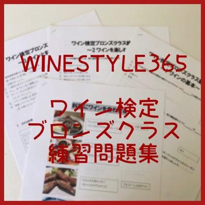 という訳で『ワイン検定ブロンズクラス練習問題集』が新しくなりました~♪の記事に添付されている画像