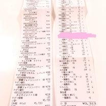 1万円分買って2,000円キャッシュバックされるお得な話。の記事に添付されている画像