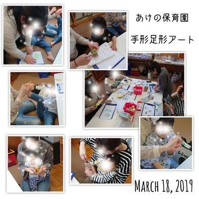 手形足形アート@あけの保育園の記事に添付されている画像
