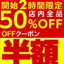 楽天マラソン☆全品半額でポチ!!開始2時間限定!!絶対買い!SNSで大人気の春物の記事に添付されている画像