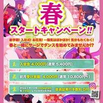 ☆★2019年4月、新規ご入会キャンペーン★☆の記事に添付されている画像
