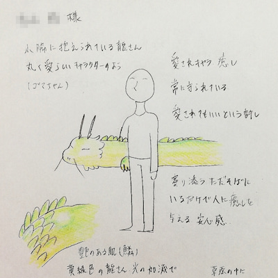 かわいい癒し系龍さん☆オンライン龍鑑定でしたの記事に添付されている画像