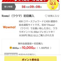 2万円以上!!~1000円までただぽち再びの記事に添付されている画像