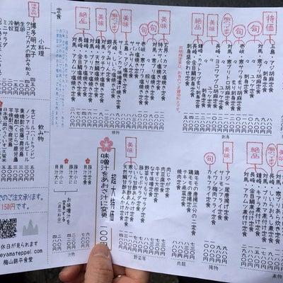 博多 ~推し渋滞に納得の店~の記事に添付されている画像