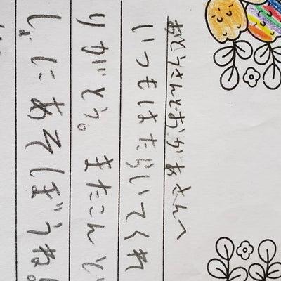 子供からの手紙の記事に添付されている画像