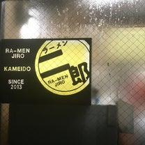 ラーメン二郎 亀戸店(江東区:東京都)rev24の記事に添付されている画像