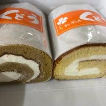 くどうさんのロールケーキ。の記事に添付されている画像