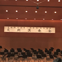 定期演奏会に感動、習志野市第一中学校管弦楽部の記事に添付されている画像