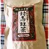 大石農園☆対馬紅茶の画像