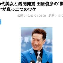 ( ・◇・)?田原俊彦さんのニュースは再ブレイクの兆し!?ジャニーズランキングの記事に添付されている画像