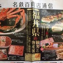 福井の味。の記事に添付されている画像
