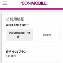 イオンモバイル 2月、3月料金の記事に添付されている画像