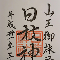 ◇東京都◇日本橋日枝神社(日枝神社日本橋摂社)(2回目)の記事に添付されている画像