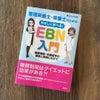 管理栄養士・栄養士のための やさしく学べる!EBN入門の画像