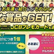 《先着》1000円ギフト券やクオカードが必ず貰えます(⋈◍>◡<◍)。✧♡の記事に添付されている画像