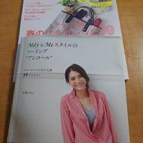 現実逃避で買った本☆&今日は春分の日☆の記事に添付されている画像