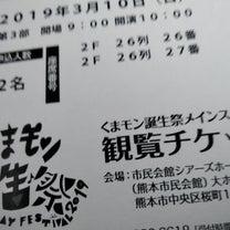 3/10くまモン〜熊本の旅③〜くまモン誕生祭つづきの記事に添付されている画像